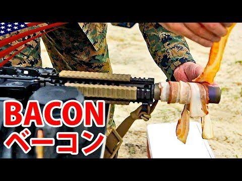 ライフルの銃身でベーコンは焼けるのか?米兵が試してみた動画が世界で話題に