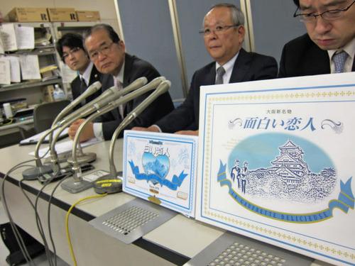 北海道の『白い恋人』が吉本興業のパクリ土産『面白い恋人』を提訴