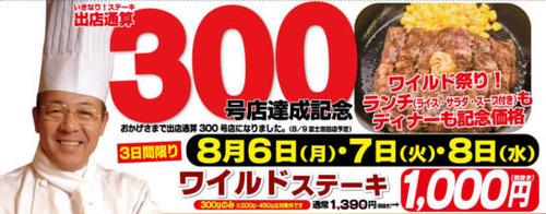 いきなりステーキで今日から8日までワイルドステーキが300g1000円!(税別)