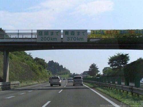 運転中ワイ「ようやく仙台か・・青森までもうすぐだな」
