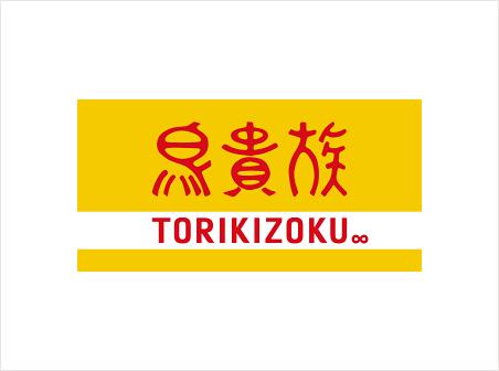鳥貴族がハンバーガー事業に参入 チキンバーガー専門店「トリキバーガー」オープン