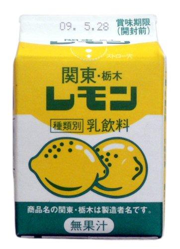 栃木だけ飲んでる秘密の飲み物「レモン牛乳」・・・レモン果汁は不使用