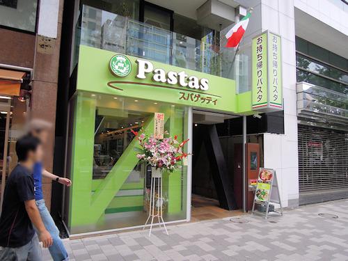 最安190円の持ち帰りパスタ専門店! サイゼリヤ新業態「Pastas(パスタス)」