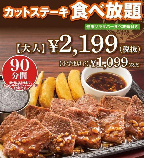 ガストでステーキ食べ放題2199円wwwwwwwwwwwwwwwwwwww