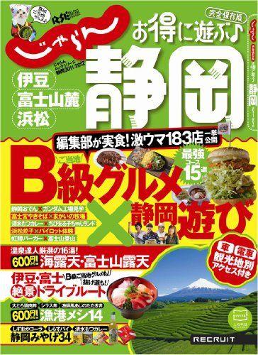 今日は静岡県の魅力について語ろうじゃないか