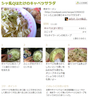 cookpad002