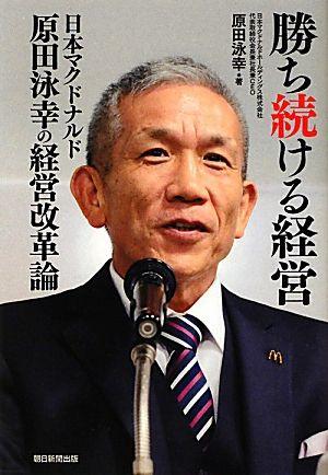 【速報】 日本マクドナルド・原田会長 退任へ