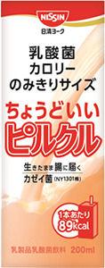 「1日の摂取量は65ml」と突っ込まれたピルクルが飲みきりサイズの「ちょうどいいピルクル」を発売 内容量は200ミリ