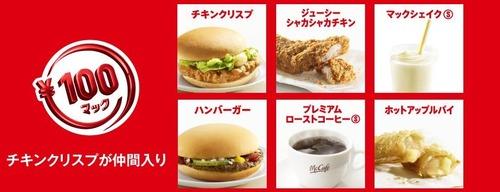 【朗報】策士ワイ、100円マックでマクドナルドに宿泊決定!!!!
