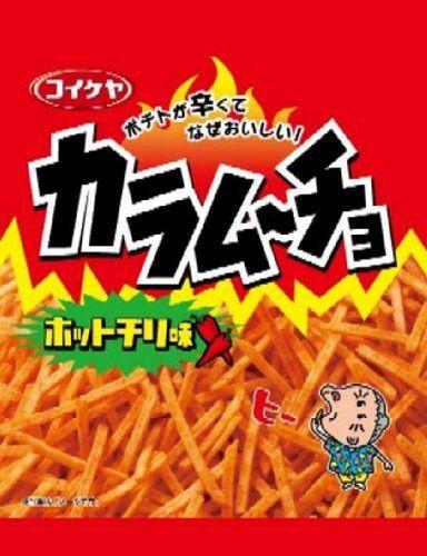 ポテトチップス星人「地球で1番美味いポテトチップスを出せ。不味かったら滅ぼす」ワイ「きた…」
