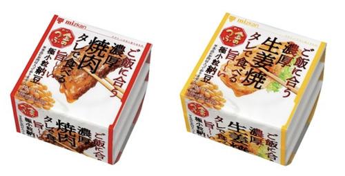 【悲報】1番不人気な納豆、決まってしまうwwwwwwwwwww