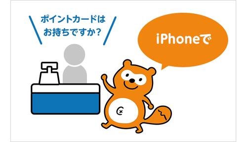「ポイントカードはお持ちですか?」「iPhoneで」 ローソンがApple Wallet Pontaカードがサービス開始