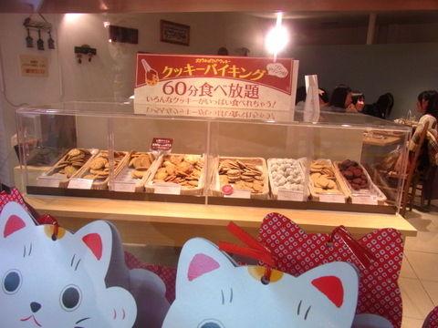 クッキー食べ放題60分880円wwwwwwwwww