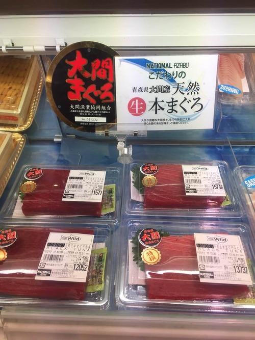 スーパー行ったらマグロの刺身が11000円だったけど、高くない?