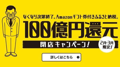 泉佐野市、ふるさと納税で新会社検討「これまで蓄積したノウハウを全国に還元したい」