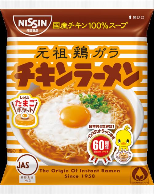 いまだにチキンラーメンがインスタント麺の売り上げ一位ってところが日本人のつまらなさを現している