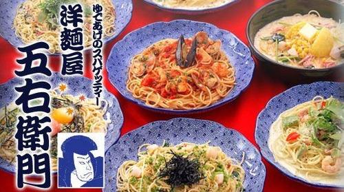 五右衛門パスタっていう釜茹でスパゲッティ専門のチェーン店知ってる人いる?