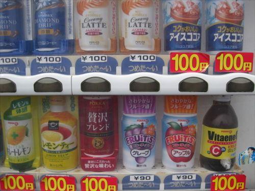 缶ジュースが110円だった時代知らないだろ