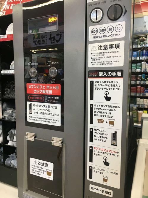 レジに並ぶ必要のない「セブンカフェ自販機」、数店舗に試験導入されていた!