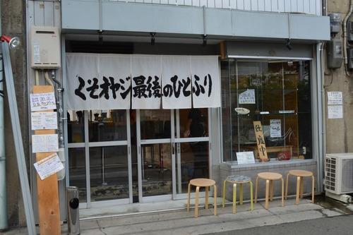 大阪の有名ラーメン店クソ親父最後のひとふりが閉店