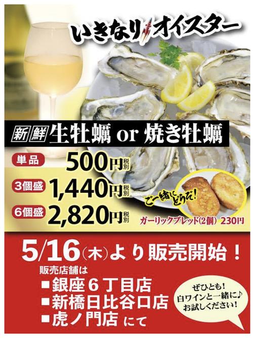 いきなりステーキ「いきなりオイスター」を都内で販売開始 牡蠣を1個500円から