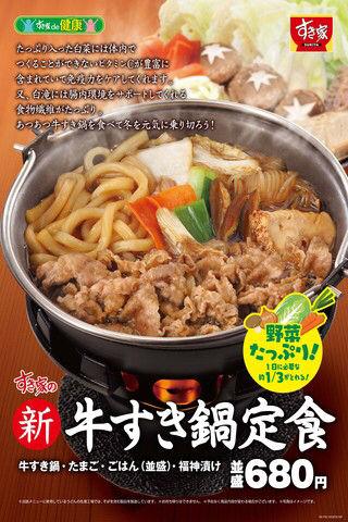 すき家本部、「新 牛すき鍋定食」を29日から販売開始。お値段680円…コンセプトは「すき家で健康」