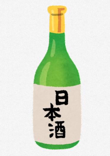 助けて日本酒とワインが美味しく飲めない