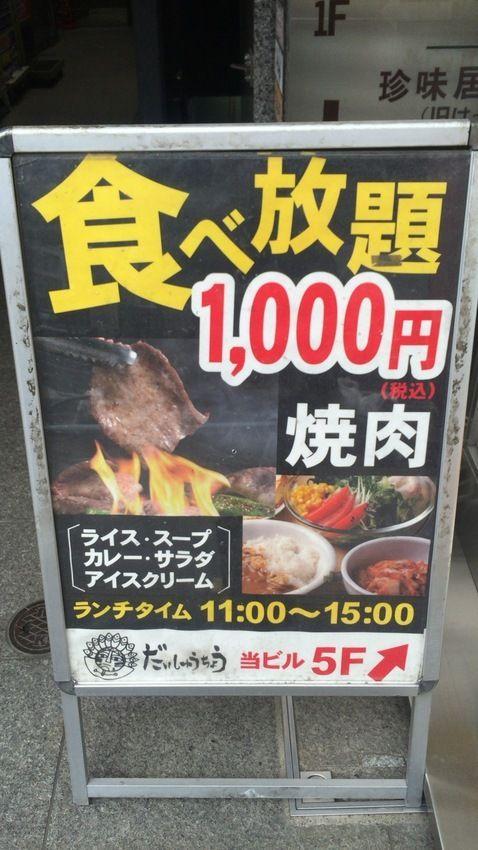 【朗報】東京に焼肉1000円食べ放題の店が見つかる