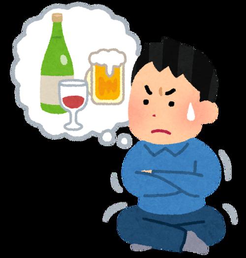 お酒を飲まないと人とうまく話せないんだけど
