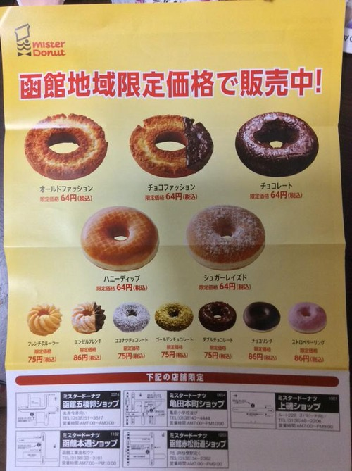 函館のミスタードーナッツが激安 主力商品を60~80円台で販売