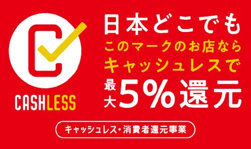 消費税増税に合わせて始まったキャッシュレス決済還元額、日額8億2千万円 開始から1週間