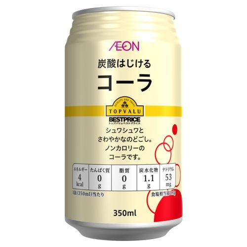 イオンで29円のコーラ買って飲んでる