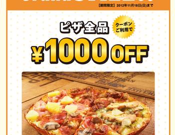 【夜食速報】( ´)Д(`)「ドミノピザ祭り273円」