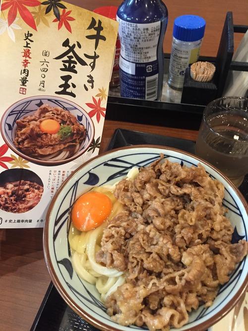 丸亀製麺の新メニューwwwwwwwwwwwwwww