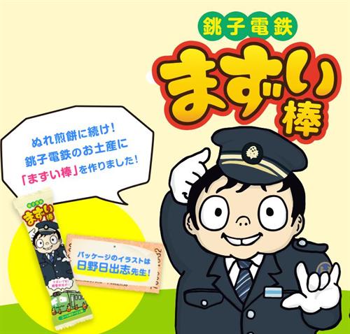 銚子電鉄の「まずい棒」が大人気 9月中旬からはインターネットで全国発売