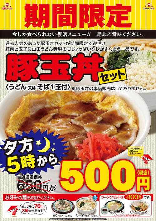 山田うどんの新メニュー 「豚玉丼」