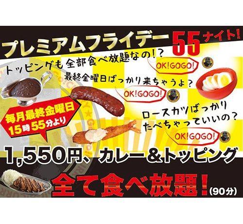 """ゴーゴーカレーが1550円で""""全部""""食べ放題 しかし90分間"""