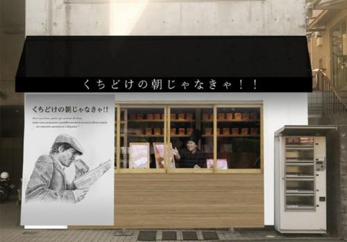 食パン専門店開こうと思うんやが、いかした店名考えてくれ