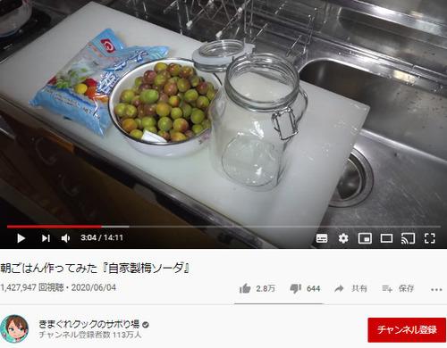 【悲報】人気Youtuberのきまぐれクック金子さん「梅ジュース」を作って炎上してしまう