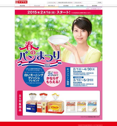 日本三大祭りの1つ、「春のパンまつり」が2月1日から開催