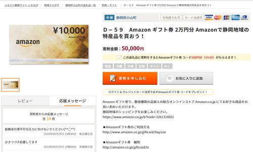 静岡県小山町のふるさと納税にアマゾンギフト券が登場 5万円の納税で2万円のギフト券が返礼品に