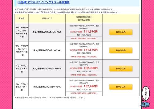 合宿免許にGoTo適用 なんと13万円で免許取得が可能になるwwwwwwwwww