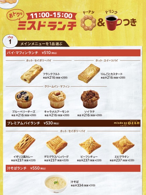 ミスタードーナッツの510円ランチ(ドーナツ+パイ+コーヒーおかわり自由)がコスパ良すぎ。なんで行かないの?