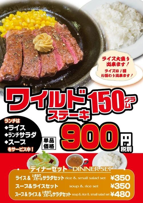 いきなりステーキさん、ワイルドステーキを破格の値段で提供してしまう