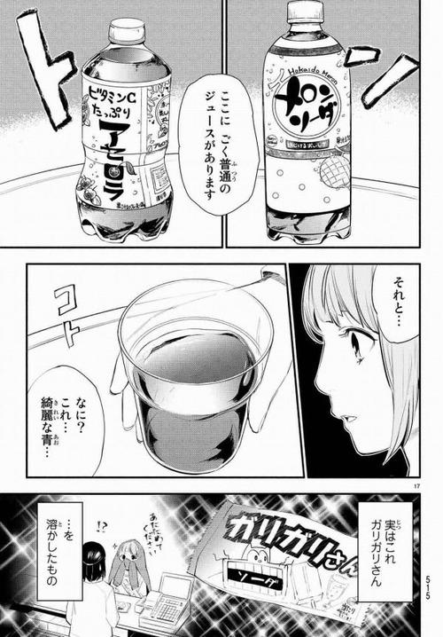 赤、青、黄のジュースを混ぜると透明になる ←これマジ?