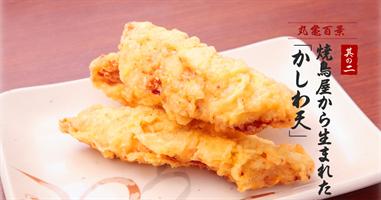 丸亀正麺で天ぷらを2個以上買うやつ、1個は必ずかしわ天説