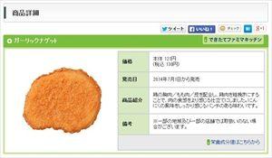 ファミリーマート鶏肉返金祭りキタ━━━━(゚∀゚)━━━━!!