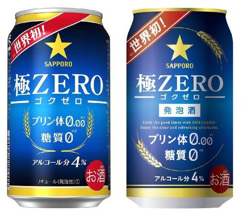 サッポロビール、「極ゼロ」の酒税115億円の返還を国税当局に要請