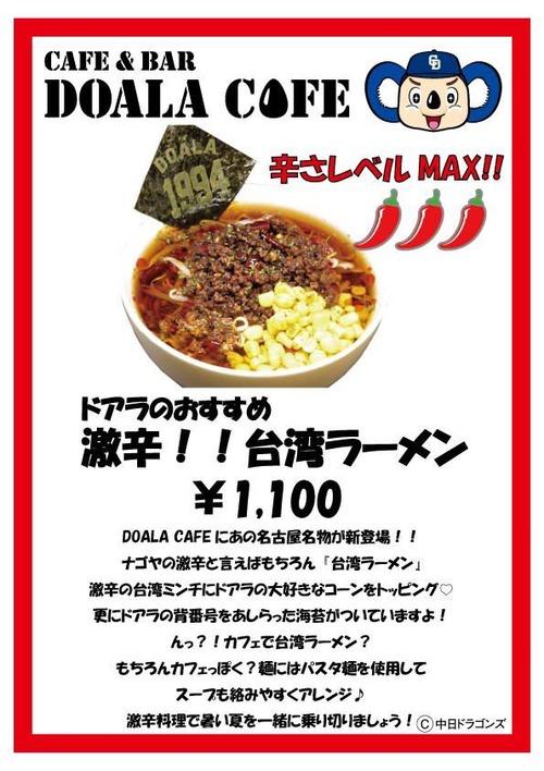 【悲報】ナゴドの台湾ラーメン1100円