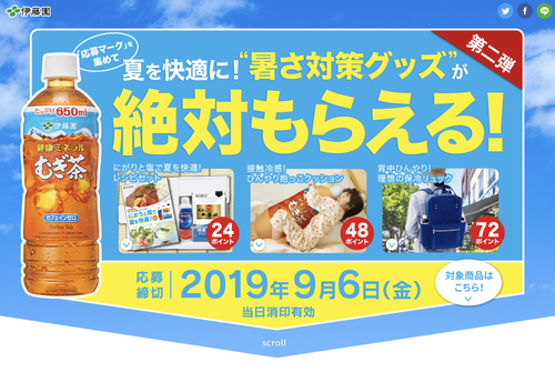 【悲報】鶴瓶の麦茶キャンペーン、ブラクラみたいなURLにしてしまう